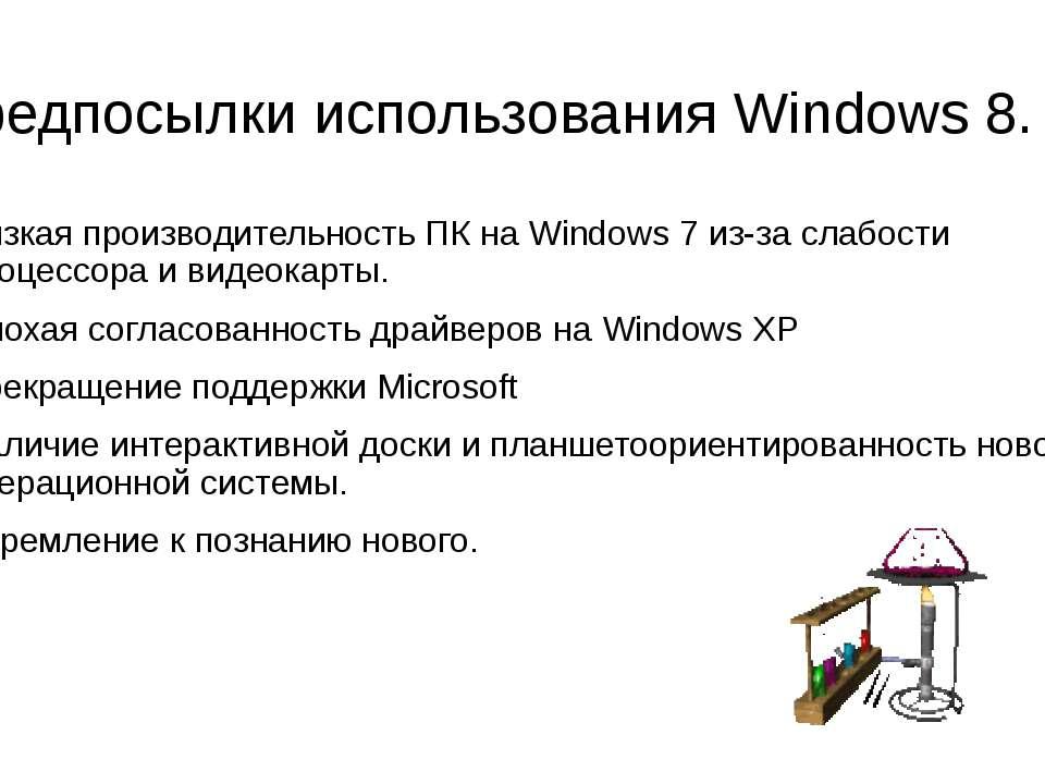 Предпосылки использования Windows 8. Низкая производительность ПК на Windows ...