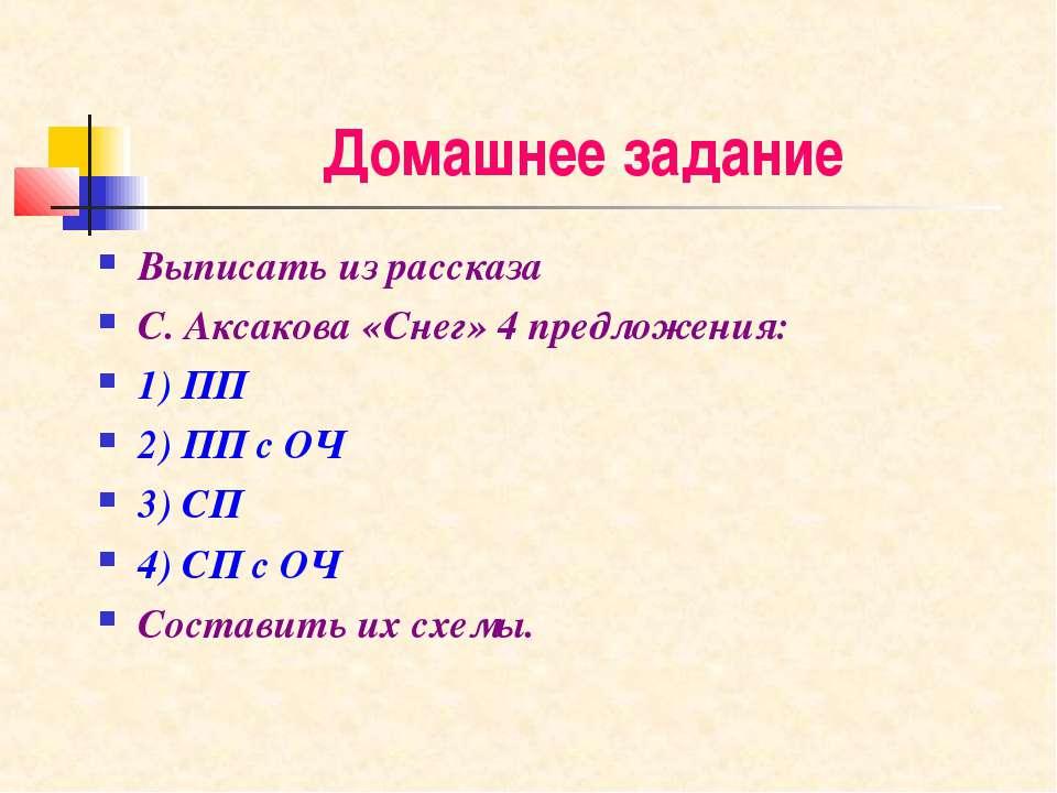 Домашнее задание Выписать из рассказа С. Аксакова «Снег» 4 предложения: 1) ПП...