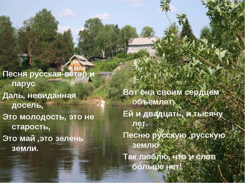 Песня русская-ветер и парус Даль, невиданная досель, Это молодость, это не ст...