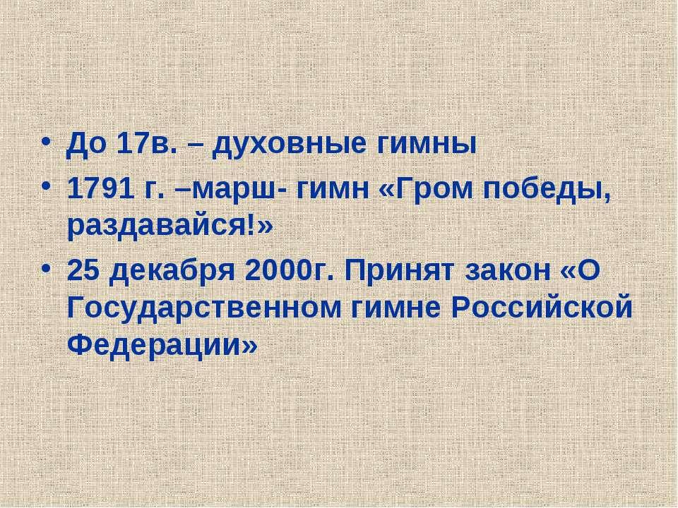 До 17в. – духовные гимны 1791 г. –марш- гимн «Гром победы, раздавайся!» 25 де...