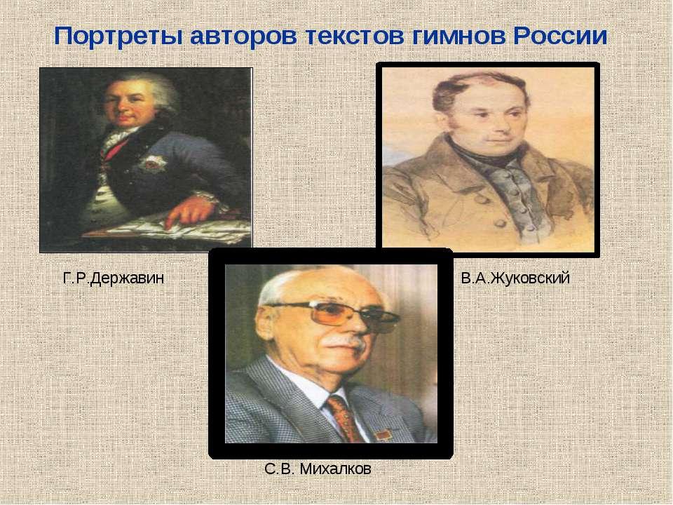 Портреты авторов текстов гимнов России Г.Р.Державин В.А.Жуковский С.В. Михалков
