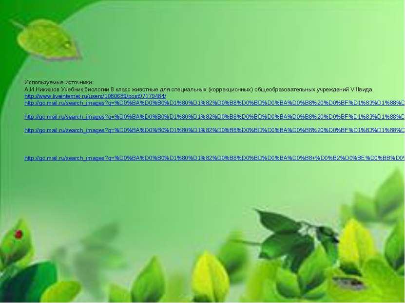Используемые источники: А.И.Никишов Учебник биологии 8 класс животные для спе...