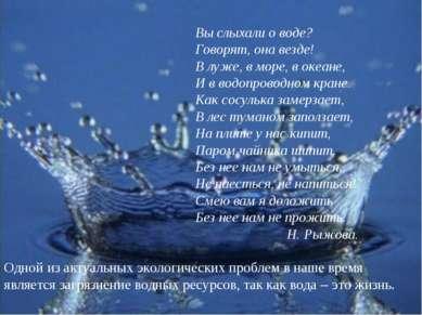 Вы слыхали о воде? Говорят, она везде! В луже, в море, в океане, И в водопров...