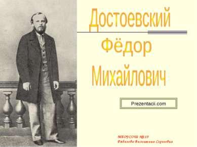 МБОУСОШ №119 Рябизова Валентина Сергеевна