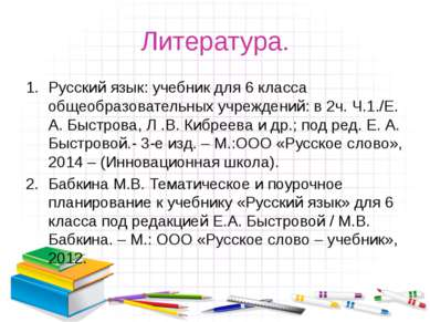 Литература. Русский язык: учебник для 6 класса общеобразовательных учреждений...