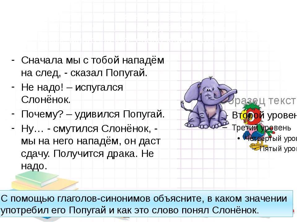 Прочитайте диалог известных вам героев Г. Остера – Попугая и Слонёнка. Почему...