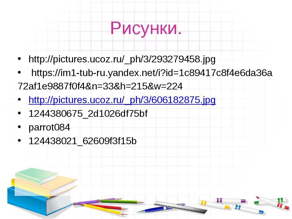 Рисунки. http://pictures.ucoz.ru/_ph/3/293279458.jpg https://im1-tub-ru.yand...