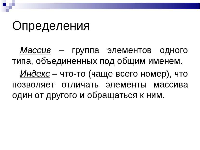 Определения Массив – группа элементов одного типа, объединенных под общим име...