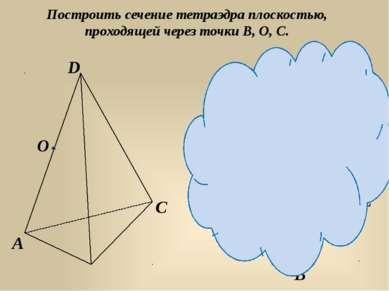 Построить сечение тетраэдра плоскостью, проходящей через точки В, О, С. O C D...
