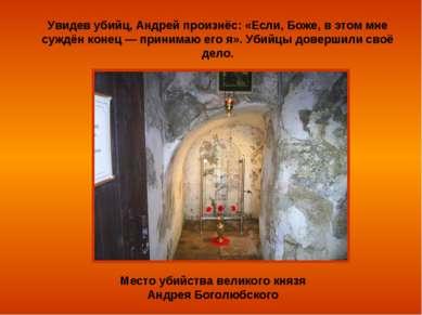 Место убийства великого князя Андрея Боголюбского Увидев убийц, Андрей произн...