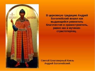 Святой Благоверный Князь Андрей Боголюбский. В церковную традицию Андрей Бого...