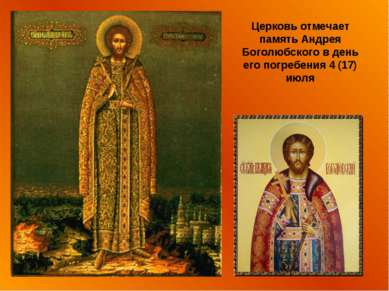 Церковь отмечает память Андрея Боголюбского в день его погребения 4 (17) июля