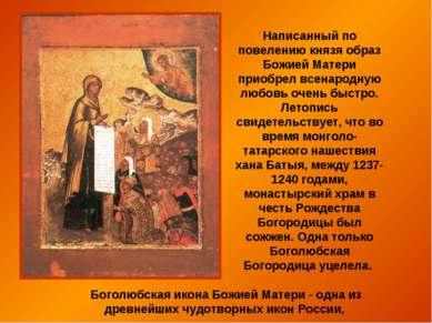 Боголюбская икона Божией Матери - одна из древнейших чудотворных икон России,...