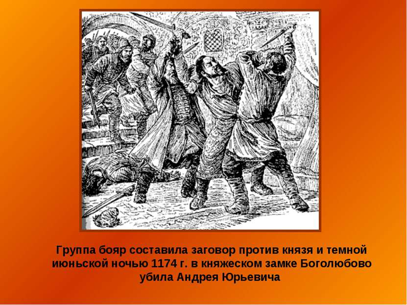 Группа бояр составила заговор против князя и темной июньской ночью 1174г. в...