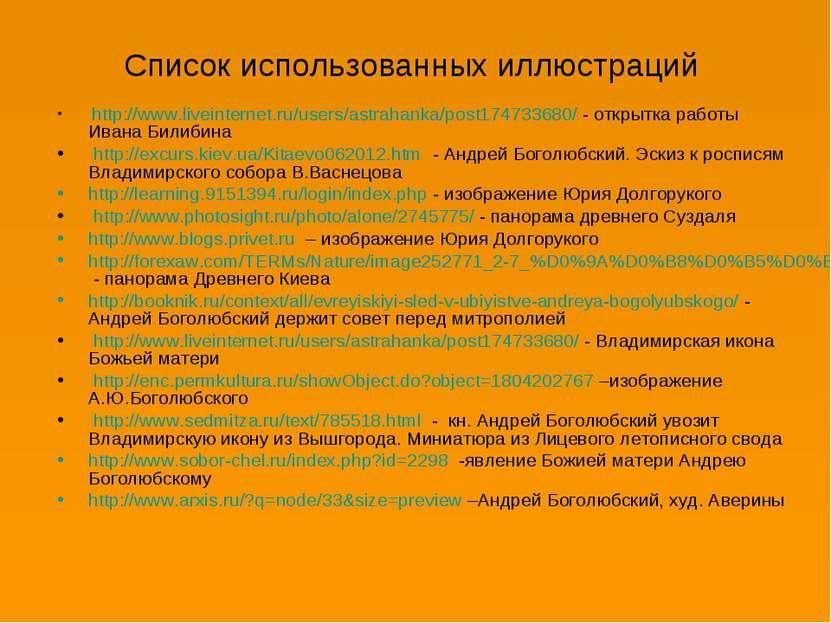 Список использованных иллюстраций http://www.liveinternet.ru/users/astrahanka...