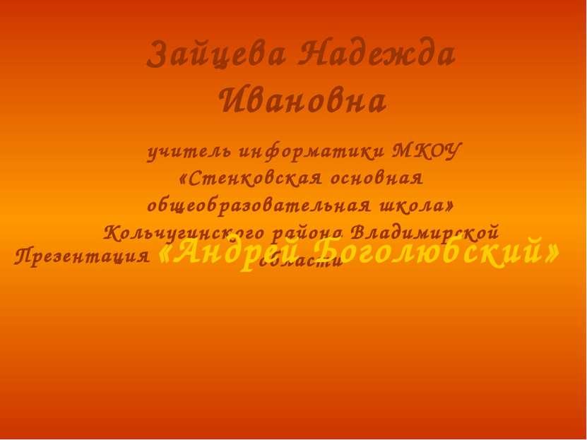Зайцева Надежда Ивановна учитель информатики МКОУ «Стенковская основная общео...