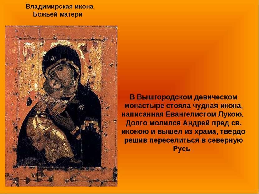 В Вышгородском девическом монастыре стояла чудная икона, написанная Евангелис...