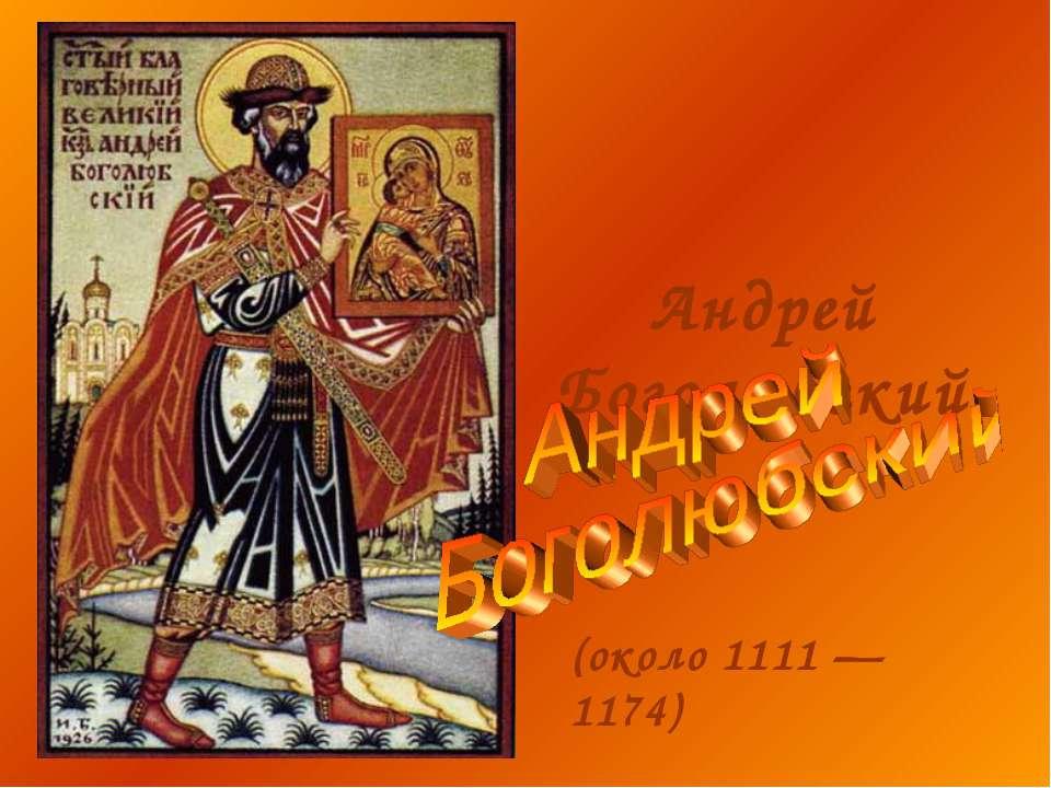 Андрей Боголюбский (около 1111 — 1174)