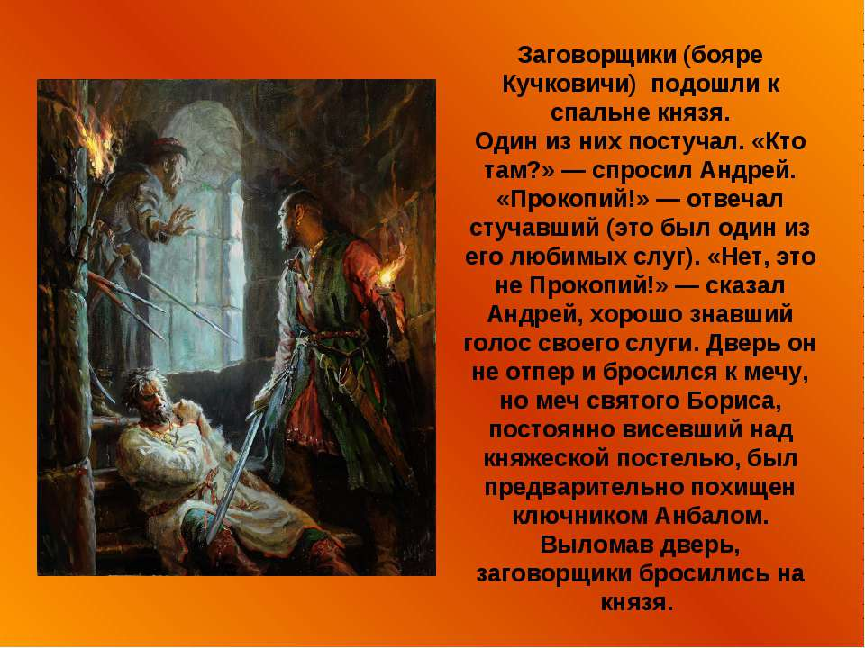 Заговорщики (бояре Кучковичи) подошли к спальне князя. Один из них постучал. ...