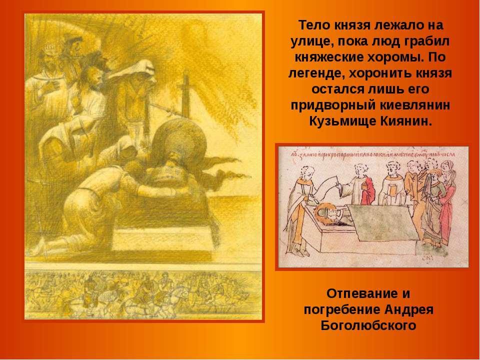 Отпевание и погребение Андрея Боголюбского Тело князя лежало на улице, пока л...