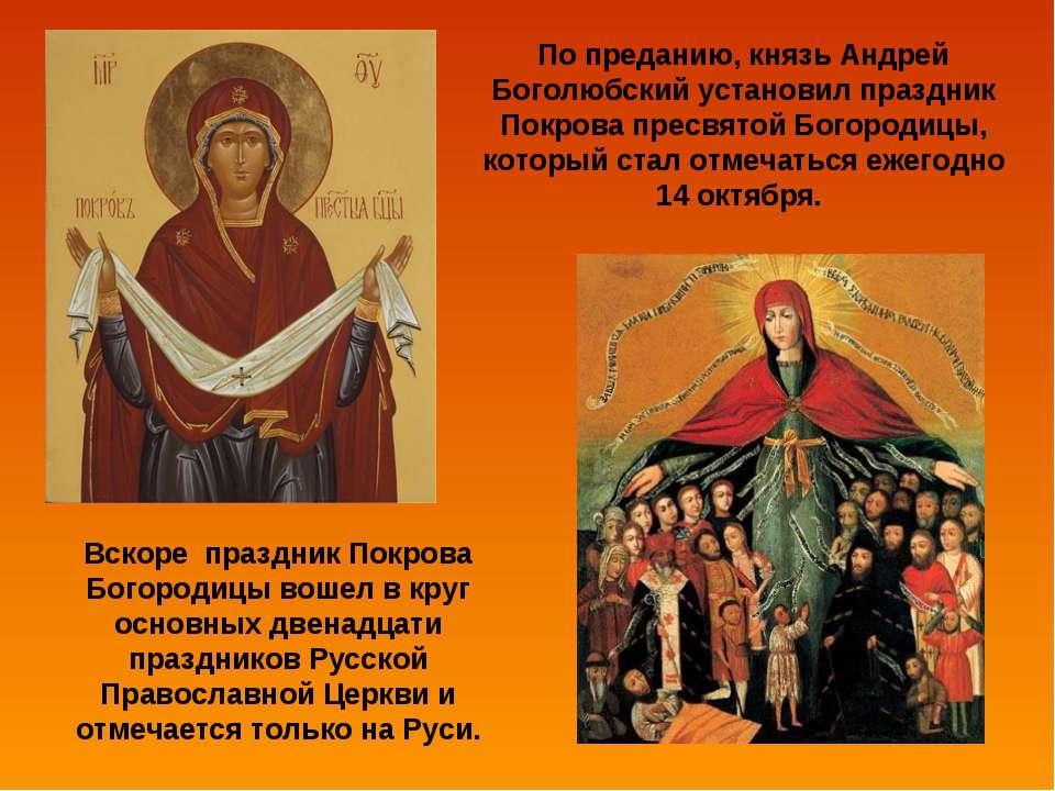 По преданию, князь Андрей Боголюбский установил праздник Покрова пресвятой Бо...