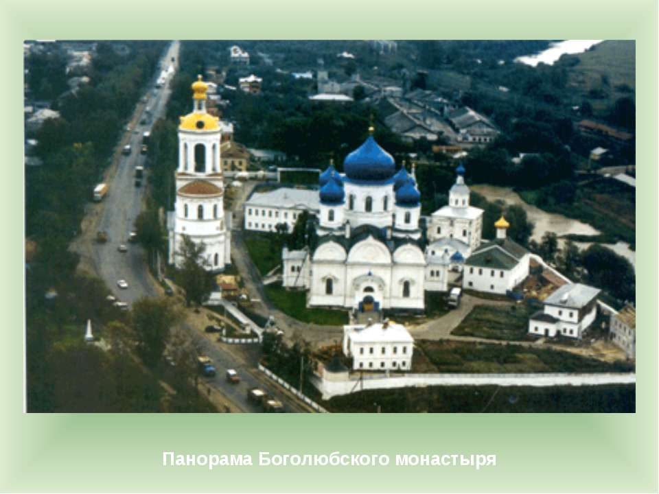 Панорама Боголюбского монастыря