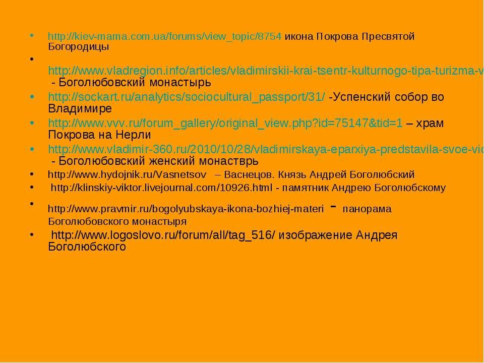 http://kiev-mama.com.ua/forums/view_topic/8754 икона Покрова Пресвятой Богоро...