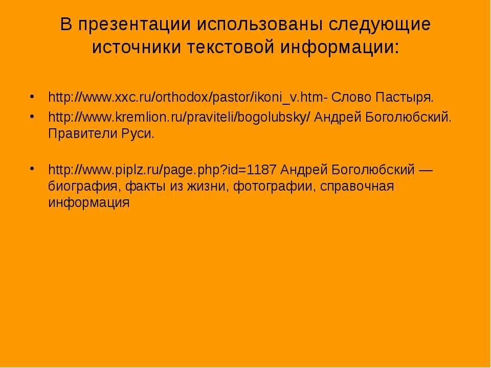 В презентации использованы следующие источники текстовой информации: http://w...