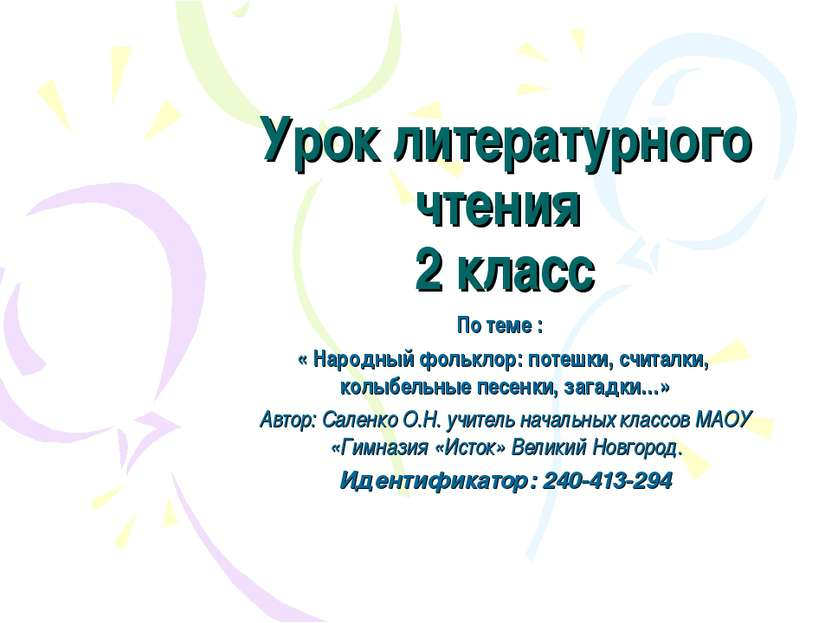 Урок литературного чтения 2 класс По теме : « Народный фольклор: потешки, счи...