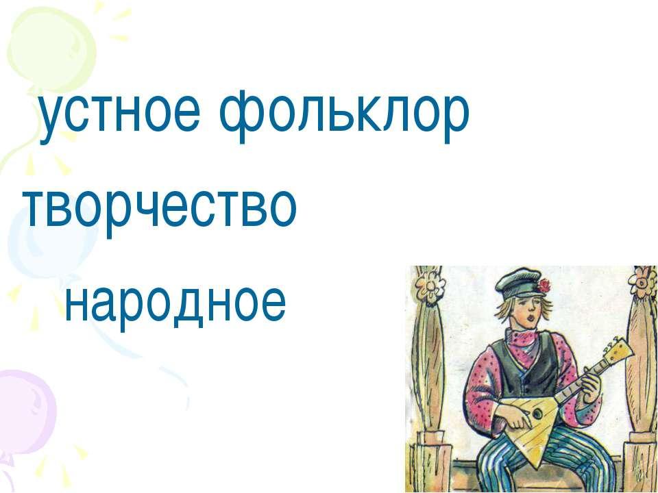 устное фольклор творчество народное
