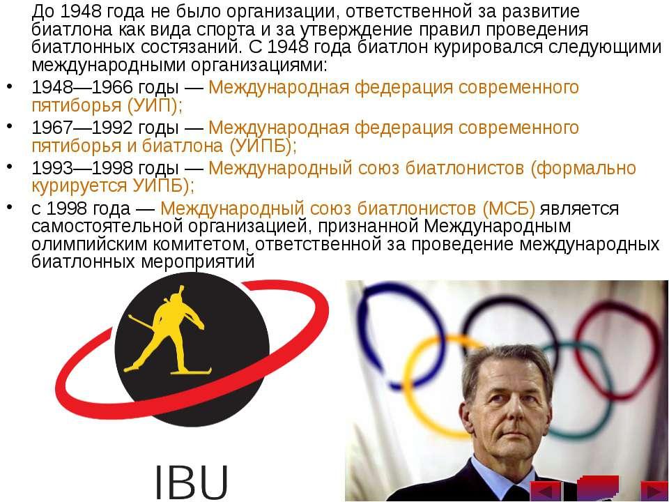 До 1948 года не было организации, ответственной за развитие биатлона как вида...