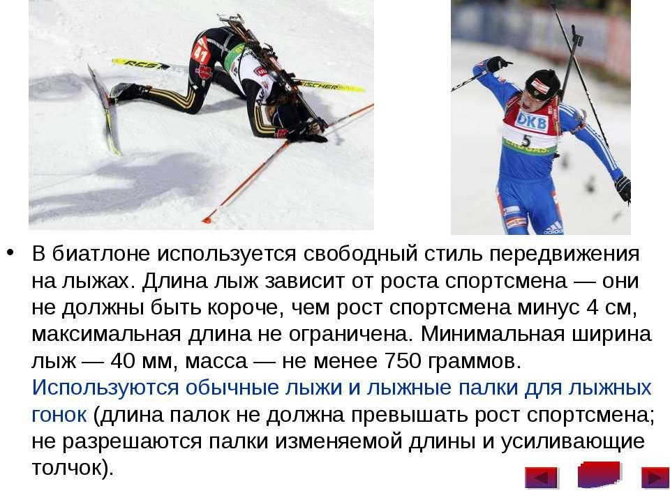 В биатлоне используется свободный стиль передвижения на лыжах. Длина лыж зави...