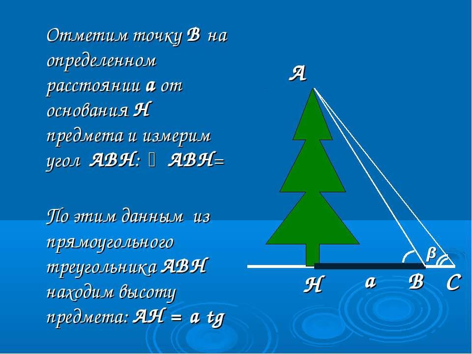 Отметим точку В на определенном расстоянии а от основания Н предмета и измери...