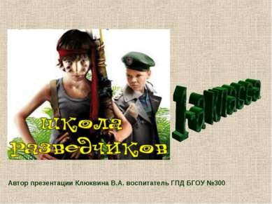 Автор презентации Клюквина В.А. воспитатель ГПД БГОУ №300