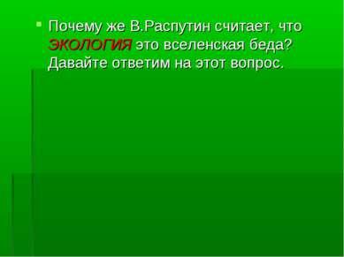 Почему же В.Распутин считает, что ЭКОЛОГИЯ это вселенская беда? Давайте ответ...