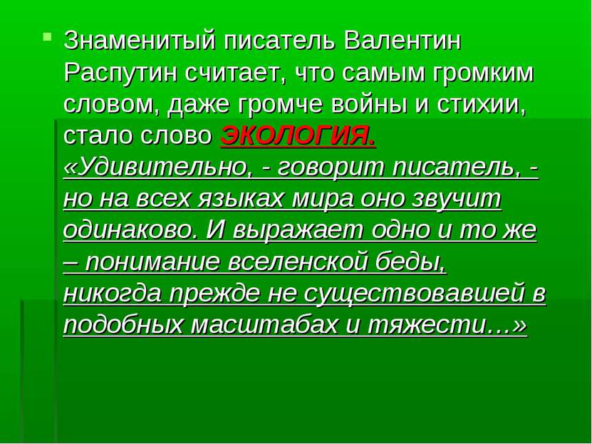 Знаменитый писатель Валентин Распутин считает, что самым громким словом, даже...