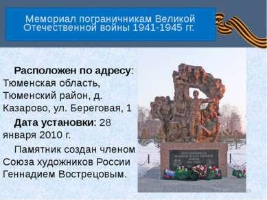 Мемориал пограничникам Великой Отечественной войны 1941-1945 гг. Расположен п...