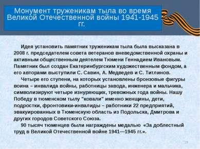 Монумент труженикам тыла во время Великой Отечественной войны 1941-1945 гг. И...