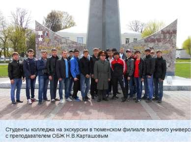 Студенты колледжа на экскурсии в тюменском филиале военного университета с пр...