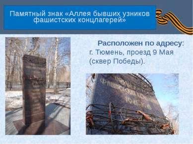 Памятный знак «Аллея бывших узников фашистских концлагерей» Расположен по адр...