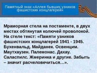 Памятный знак «Аллея бывших узников фашистских концлагерей» Мраморная стела н...