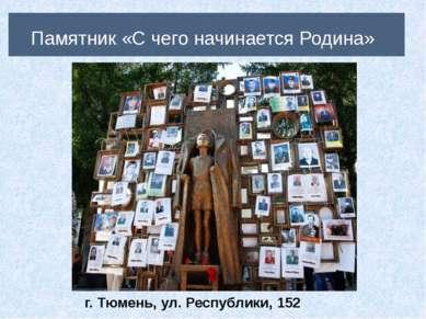 Памятник «С чего начинается Родина» г. Тюмень, ул. Республики, 152