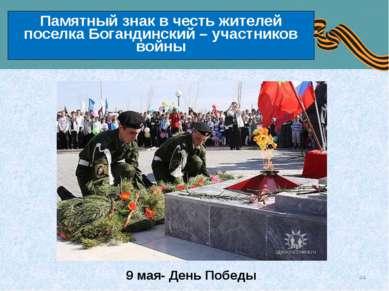 Памятный знак в честь жителей поселка Богандинский – участников войны 9 мая- ...