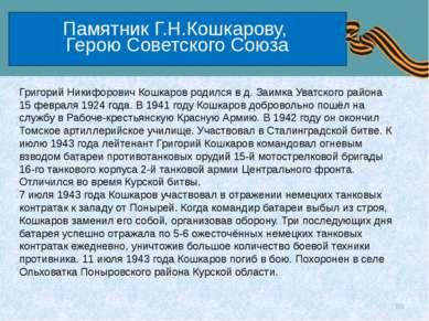 Памятник Г.Н.Кошкарову, Герою Советского Союза Григорий Никифорович Кошкаров ...