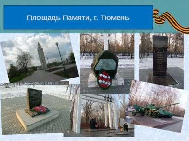 Памятник на братской могиле советских воинов,умерших от ран в госпиталях Тюм...