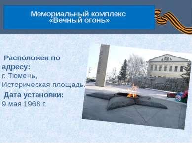 Расположен по адресу: г. Тюмень, Историческая площадь. Дата установки: 9 мая ...