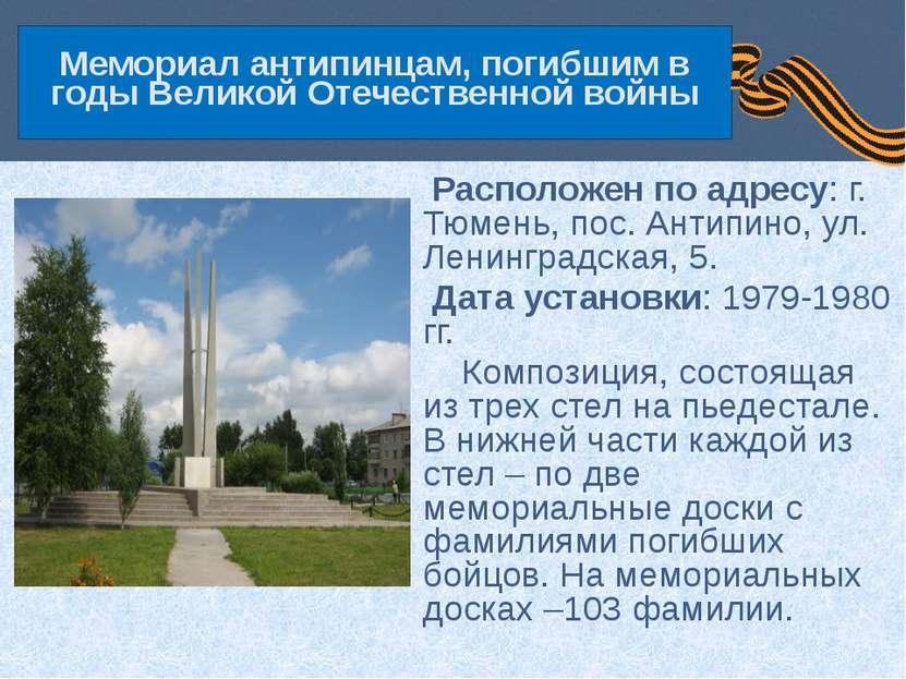 Мемориал антипинцам, погибшим в годы Великой Отечественной войны Расположен п...
