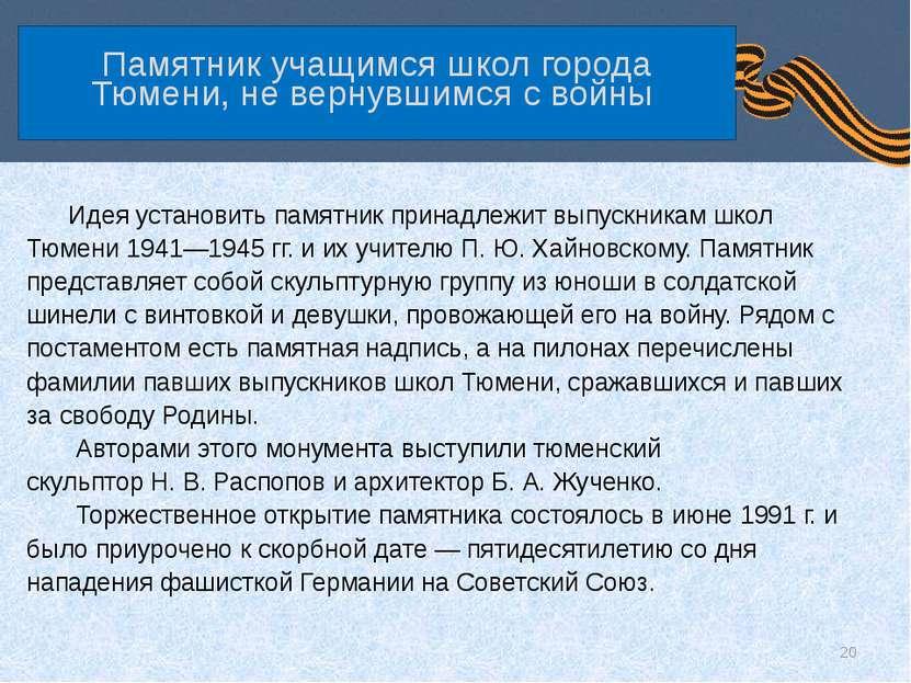 Памятник учащимся школ города Тюмени, не вернувшимся с войны Идея установить ...