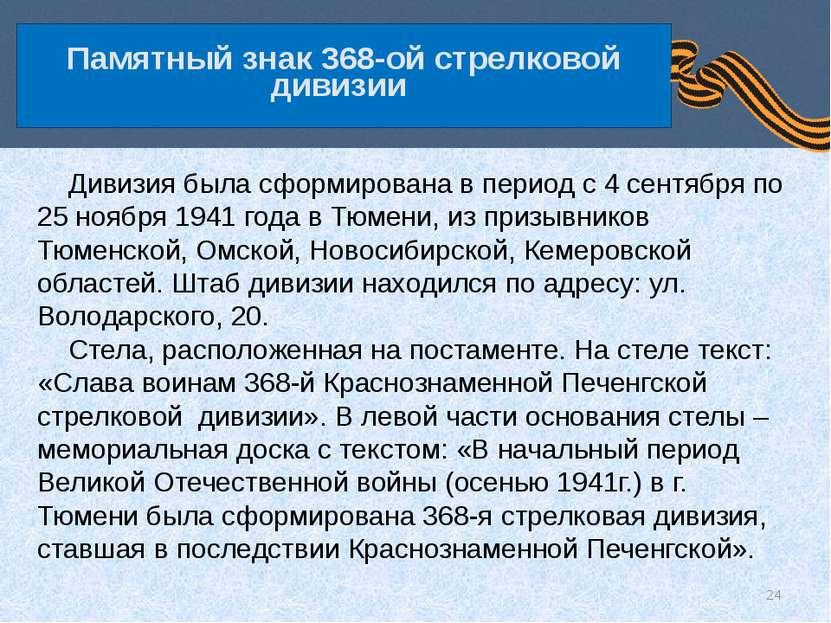 Памятный знак 368-ой стрелковой дивизии Дивизия была сформирована в период с ...