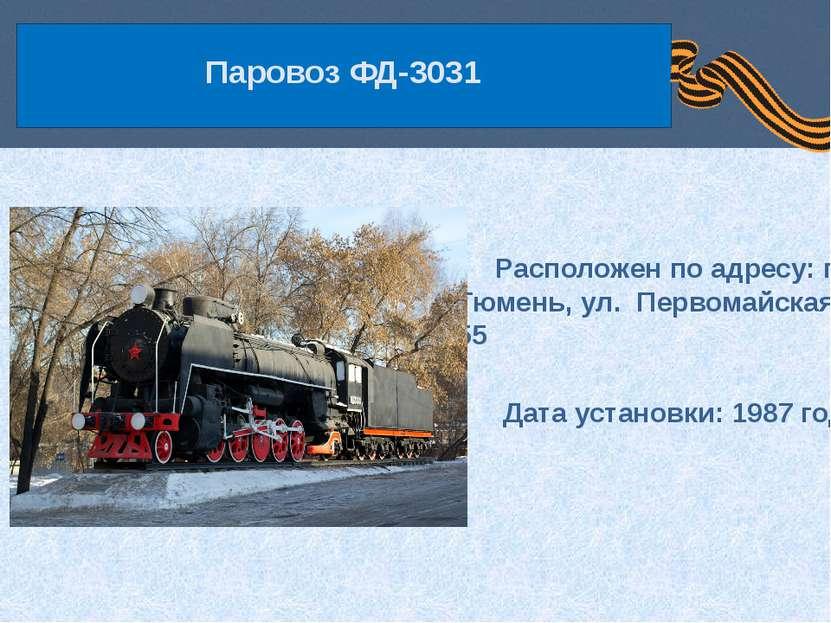 Паровоз ФД-3031 Расположен по адресу: г. Тюмень, ул. Первомайская, 55 Дата ус...
